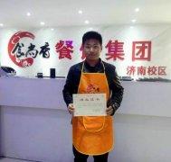 葫芦头培训学员毕业证书照片