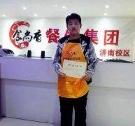 贵妃饼培训学员毕业证书照片