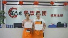 时辰包子培训学员毕业证书照片