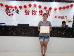 粉汤羊血培训学员毕业证书照片