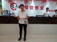 杂肝汤培训学员毕业证书照片