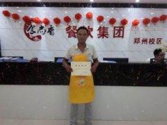 秦镇米皮培训学员毕业证书照片