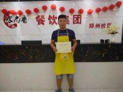 钟水饺培训学员毕业证书照片
