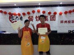 郭汤圆培训学员毕业证书照片