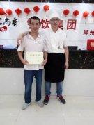 炒河粉培训学员毕业证书照片