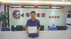 鸡仔饼培训学员毕业证书照片