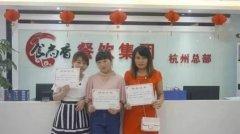 鸡丝凉面培训学员毕业证书照片