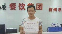 乐山甜皮鸭培训学员毕业证书照片