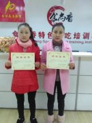 曲奇培训学员毕业证书照片