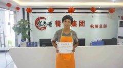 鸭血粉丝汤培训学员毕业证书照片