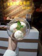 冰淇淋培训学员陶先生作品